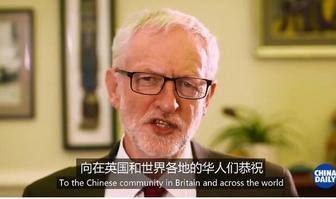 """英国工党领袖、""""花甲斗士""""科尔宾硬核式拜年"""