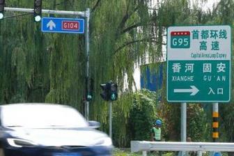 疏解北京非首都功能 京津冀公共服务共建共享悄然破题