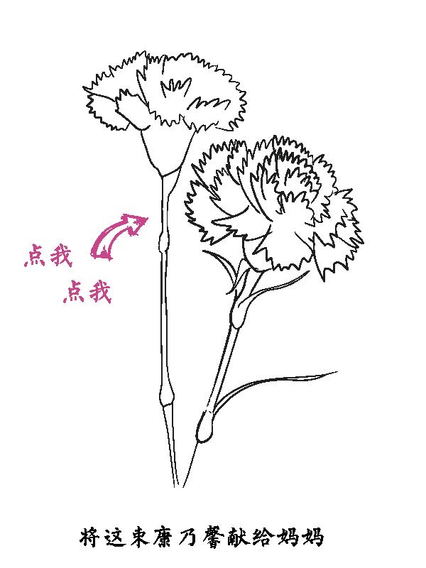 母亲节简单的康乃馨折纸