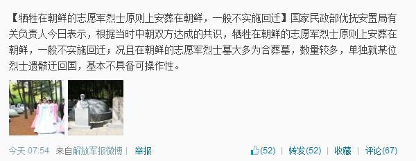 民政部:在朝牺牲志愿军烈士遗骸一般不实施回迁