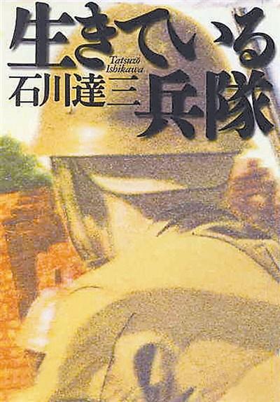 资料图片:日本作家石川达三与他的小说《活着的士兵》.