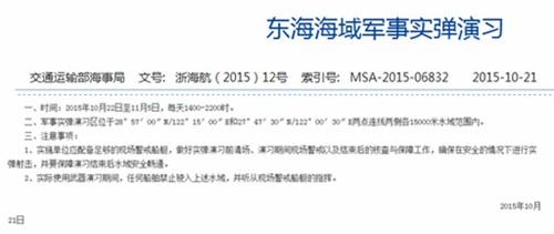解放军今起连续15天将在东海进行实弹演习(图)
