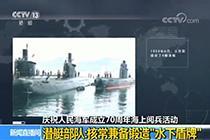 走近海军潜艇部队