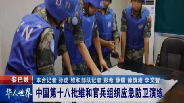 中国第十八批维和官兵组织应急防卫演练