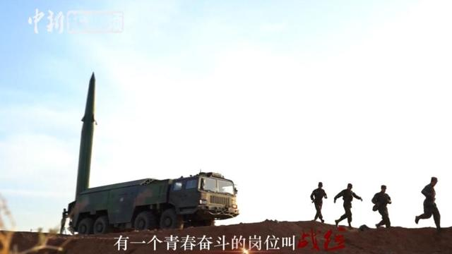 """火箭軍""""導彈發射先鋒連""""宣傳片:《戰》"""