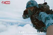 空军空降兵最新宣传片发布