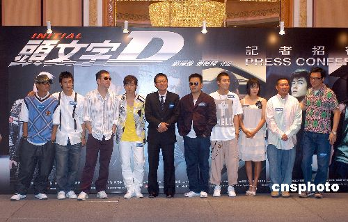 电影《头文字D》众演员及两位导演出席记者会(记者:邓庆乐)