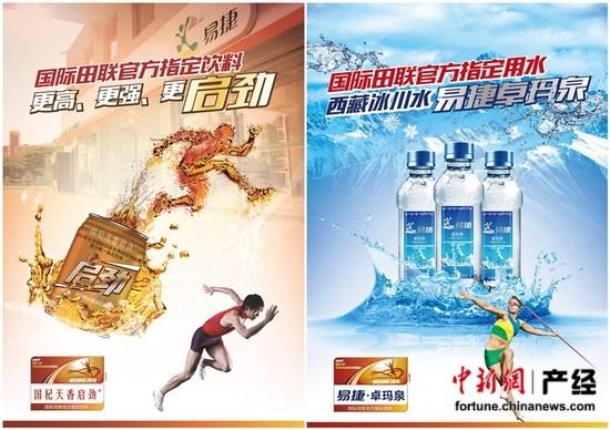 中石化易捷成为国际田联唯一中国供应商