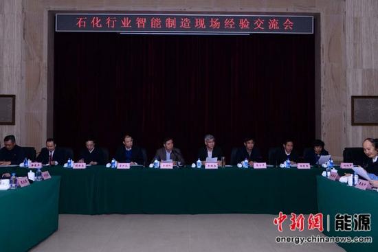 工信部副部长:智能制造可增强石化企业核心竞争力