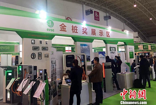 """中国最大充电设备展举行充电设施""""金桩奖""""受关注"""