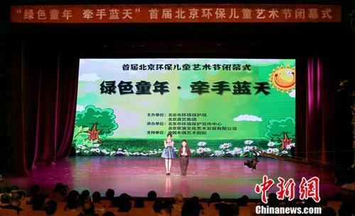 首届北京环保儿童艺术节闭幕传播绿色环保理念