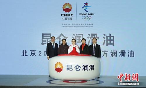 昆仑润滑发布北京2022年冬奥会权益及冬奥守护计划