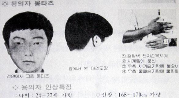 《杀人回忆》原型疑凶已服刑24年 警方:全力调查