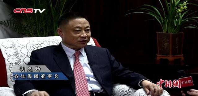 胡克勤:改革开放政策让中国企业发展步入快车道