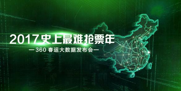 """360发布春运大数据 2017或成""""史上最难抢票年"""""""