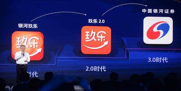 中国银河证券发布智能APP 牵手阿里云加速金融科技布局