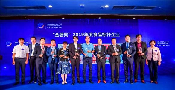 """双汇荣获""""金箸奖""""2019年度食品标杆企业"""
