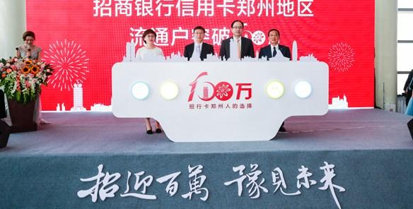 招商银行举办郑州地区信用卡流通户突破100万庆典活动