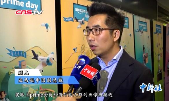 顾凡:prime会员日对中国电商有积极的促进意义