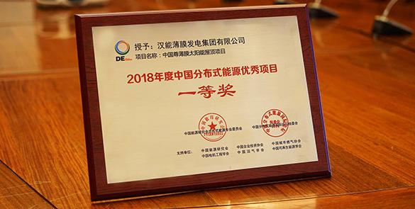 汉能获分布式能源优秀项目一等奖