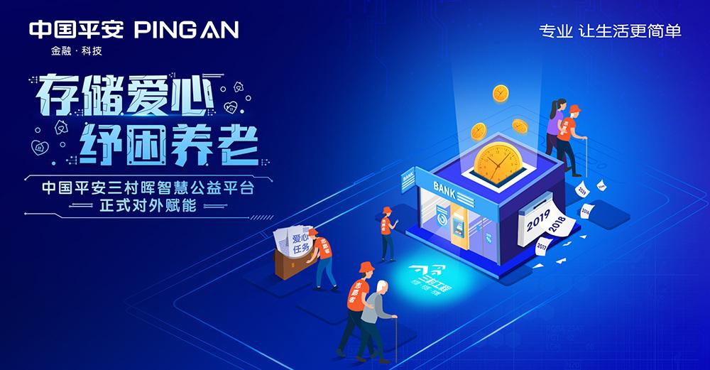 """中国平安""""三村晖""""公益平台开启对外赋能"""