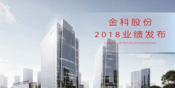 金科股份发布2018年报:销售规模达1188亿元
