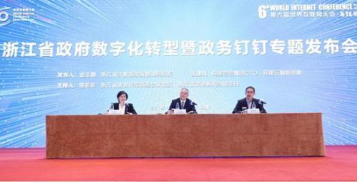 浙江+阿里:如何打通政府数字化转型的技术通路