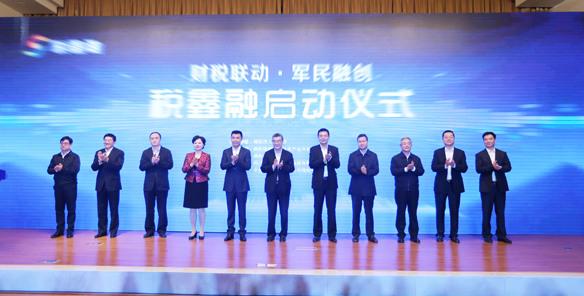 """长虹联合多方共同推出全国首创""""税鑫融""""财税资综合服务平台"""