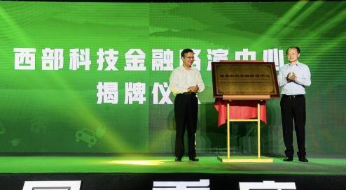 第七届中国创新创业大赛全国总决赛重庆开赛