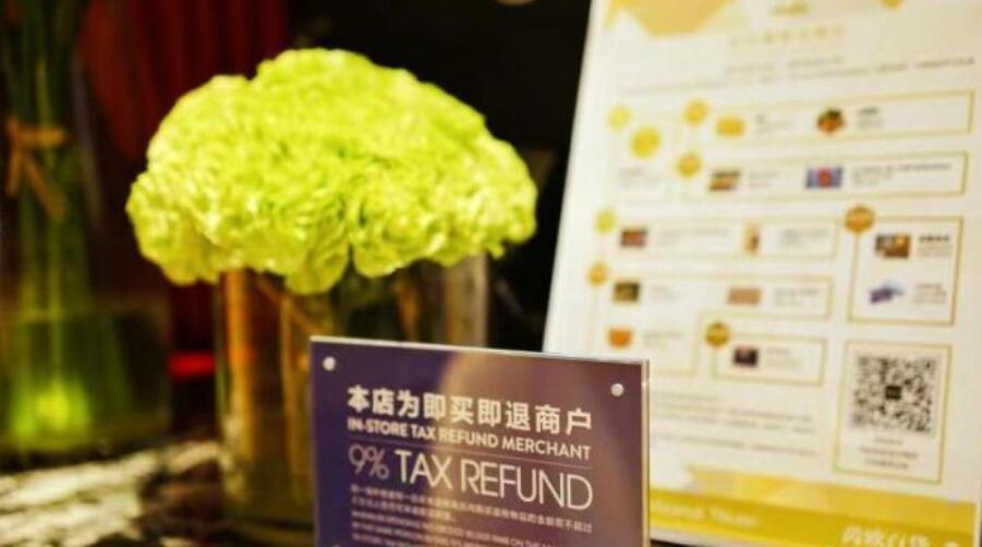 第二届进博会期间上海离境退税物品销售额达560万元