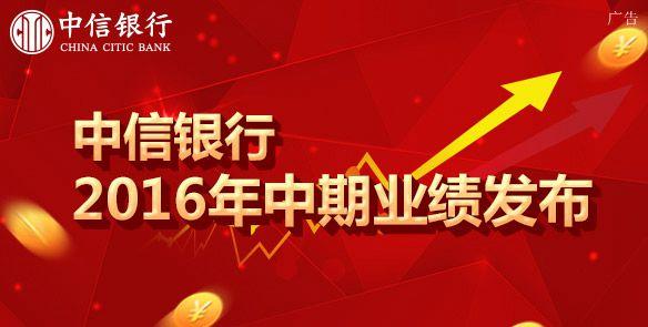中信银行2016年中期业绩发布