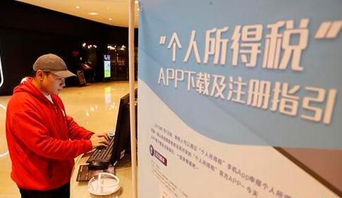"""个税App上发现""""被开公司""""、""""被就业"""",纳税人如何自证?"""