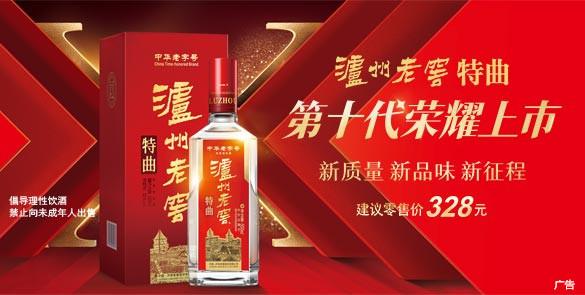 最熟悉的泸州老窖特曲已经升级到第十代了,卖328一瓶