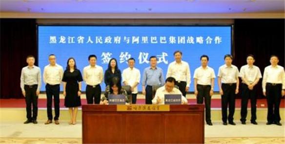 战略合作黑龙江 阿里巴巴推进数字中国行