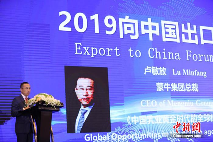 """蒙牛集团总裁出席""""2019向中国出口""""论坛并发表演讲"""
