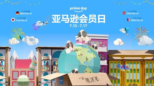 中国Prime会员日64小时 亚马逊海外购销售额同比增长3倍