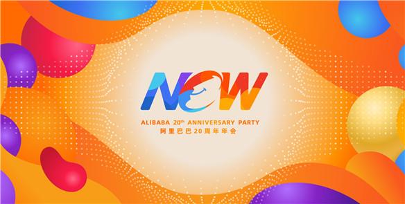 阿里巴巴20周年年会