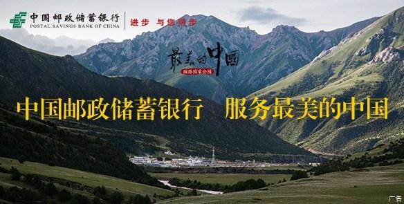 邮储银行特约冠名-最美的中国