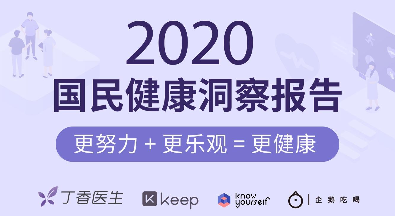 丁香医生发布2020国民健康洞察报告 心理问题成关注焦点