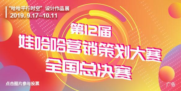 娃哈哈营销大赛发布会在京举行 多位大咖发表精彩演讲