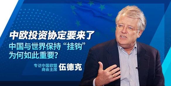 """中欧投资协定要来了 中国与世界保持""""挂钩""""为何如此重要"""