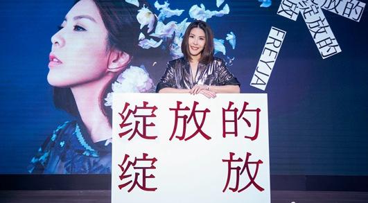 许茹芸谈演唱会:将唱00后年轻偶像团体代表作