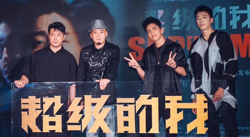 《超级的我》举行首唱会 王大陆、曹炳琨因戏结缘