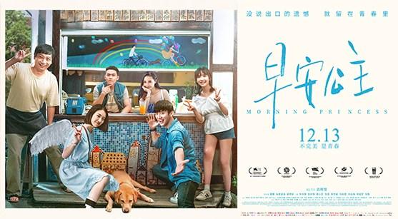 电影《早安公主》定档12月13日 讲述真实青春故事