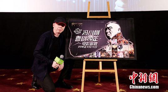 冯小刚内疚拍《手机》 谈新片:这是老导演的诚意
