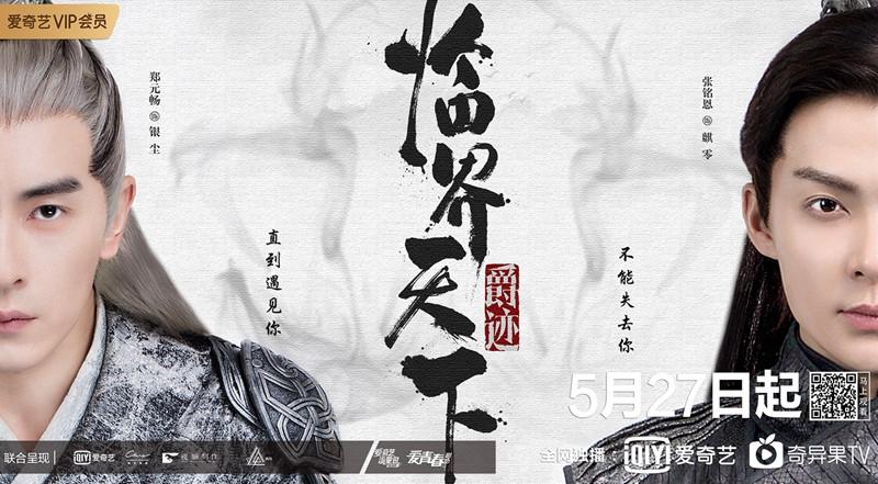 《爵迹临界天下》特辑曝光 郑元畅张铭恩解读角色