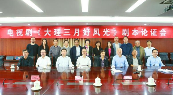 电视剧《大理三月好风光》剧本论证会在京召开
