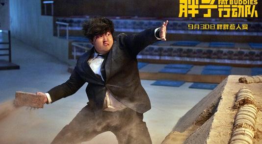 《胖子行动队》将上映 包贝尔导演处女作接地气