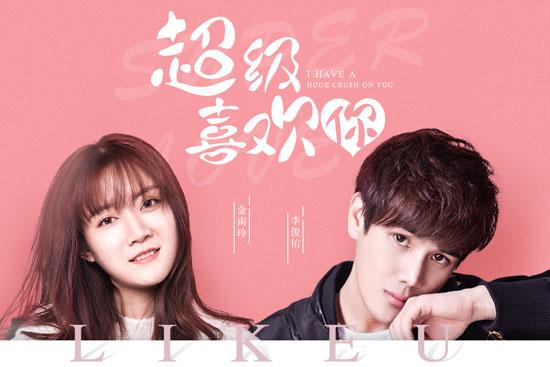 金南玲与李俊佑演绎新歌 情感纯美浪漫