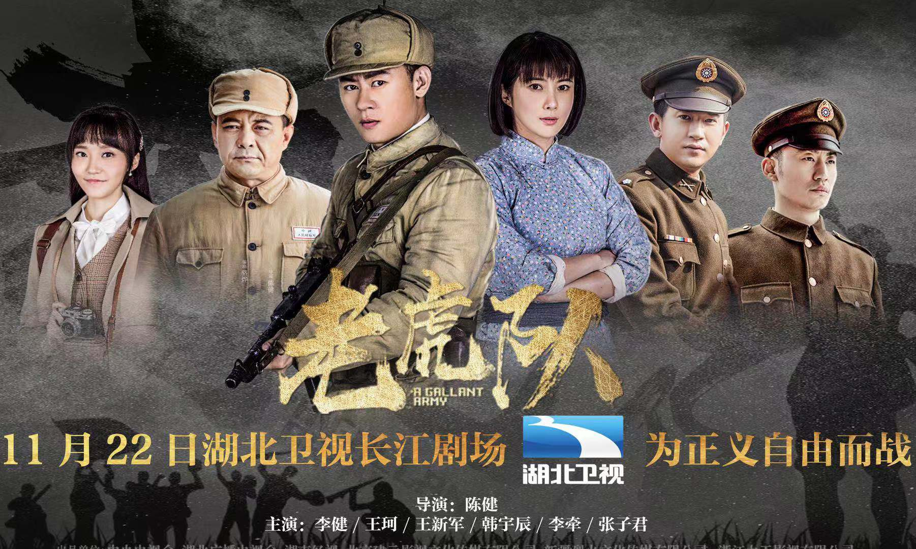 《亮剑》导演新作《老虎队》将播 李健加盟